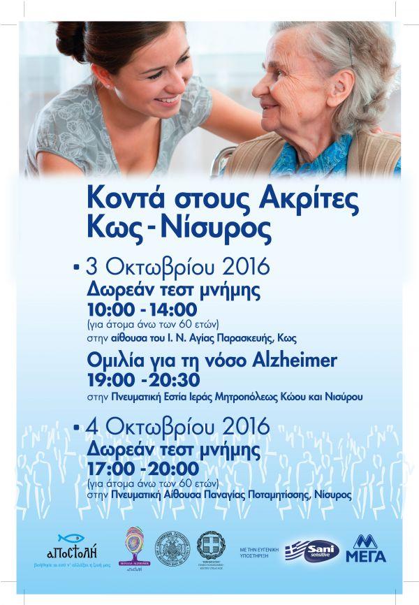 Ὁμιλία καὶ δωρεὰν τὲστ μνήμης γιὰ τὸ Alzheimer